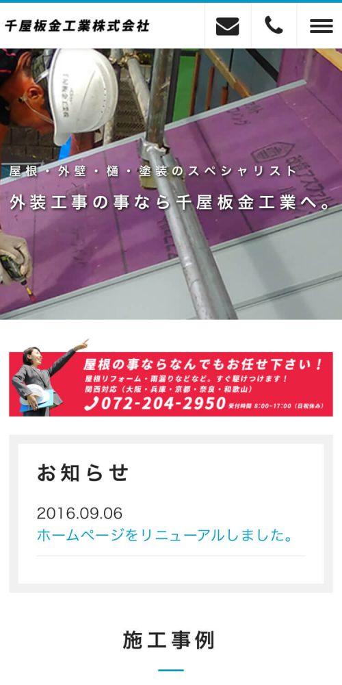 千屋板金工業株式会社
