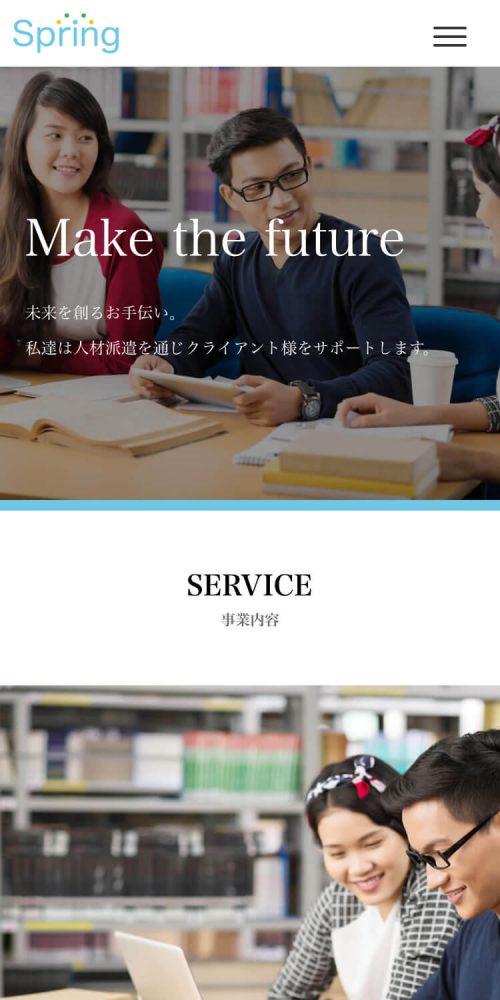 スプリングサービス株式会社