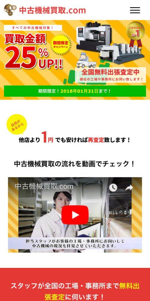 中古機械買取.com