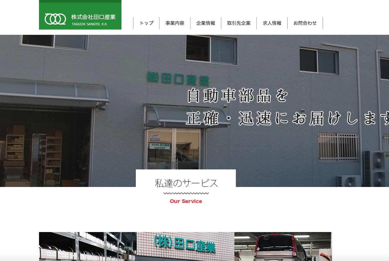 株式会社田口産業